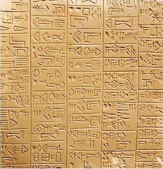 Sumerian Cuneiform Inscription