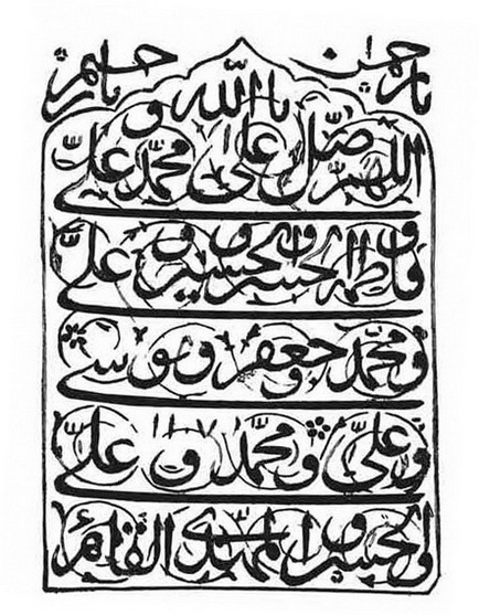 The exact copy of the arabic inscription on the front side of the moghul emerald
